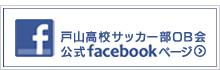 戸山高校サッカー部公式Facebookページ