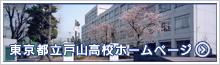戸山高等学校ホームページ